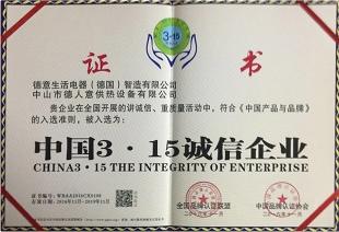 中国3·5诚信企业